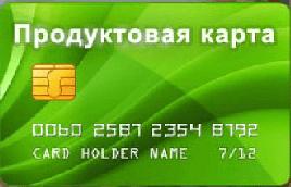 Введут ли в России продуктовые карточки для малотмущих?