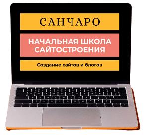"""Начальная школа сайтостроения """"Санчаро"""""""