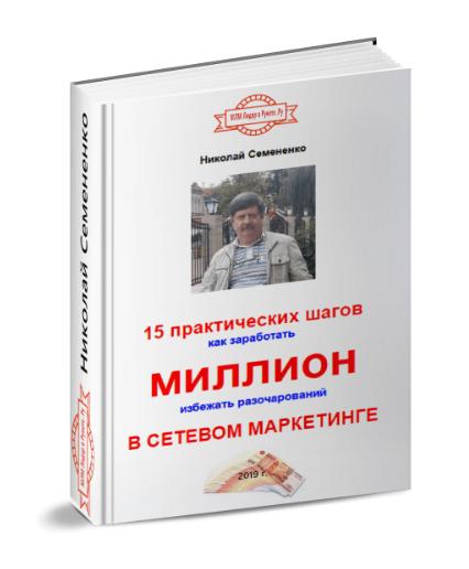 Школа сетевого маркетинга Николая Семененко
