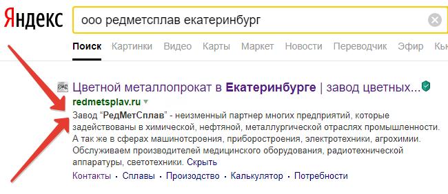 """Обман от ООО """"РедМетСплав"""" из г.Екатеринбурга"""