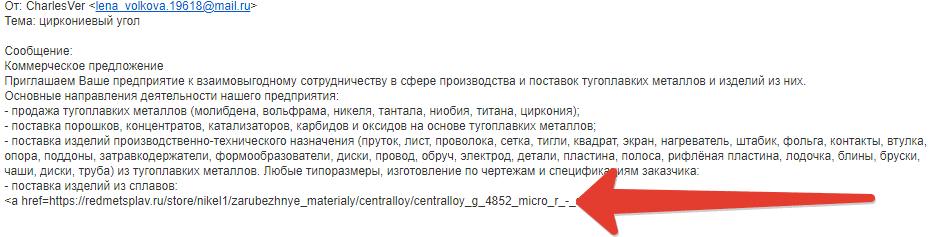 """Системный спам на примере ООО """"РедМетСплав"""", г.Екатеринбург"""
