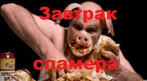 """Спамер за едой. Отвратительная картина, не правда ли? Серия"""" Борьба со спамом в Интернете"""""""