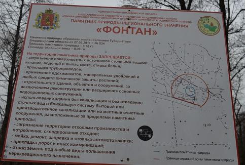 Судогодский природный фонтан - памятник природы регионального значения